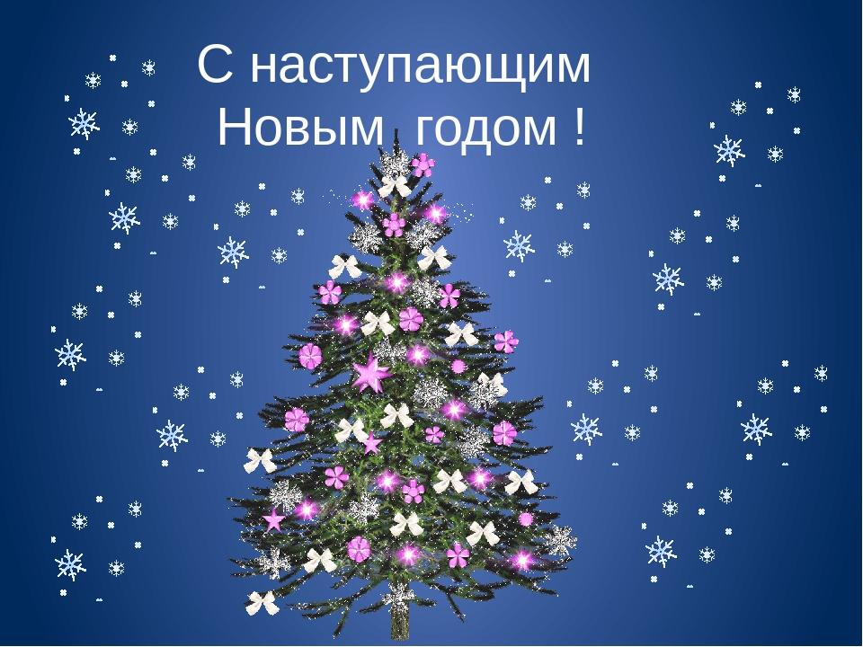 новогодние презентация с поздравлениями