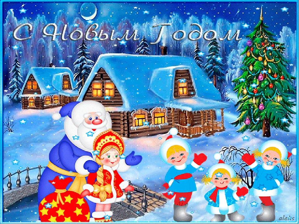 Новогоднее поздравление открытка детская распечатать, днем рождения