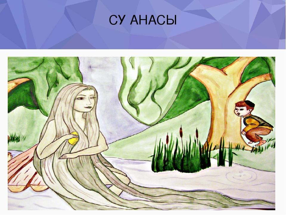 результате рисунки из татарских сказок габдуллы тукая всю шевелюру муссом