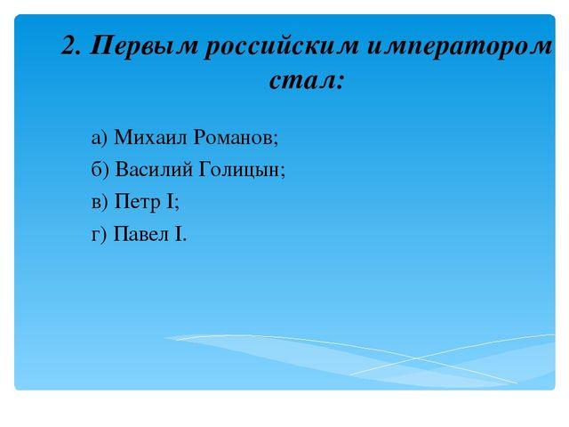 Контрольная работа по истории класс 2 Первым российским императором стал а Михаил Романов б Василий Голицын