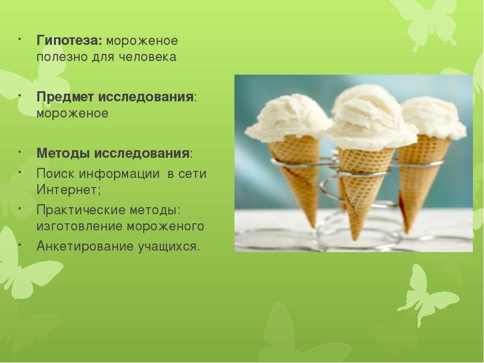 Мороженое стихи классиков