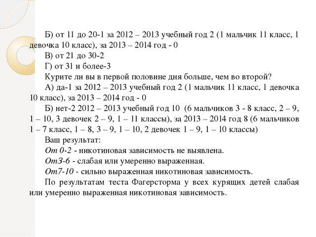 Дипломная работа Профилактика табакокурения в процессе  Б от 11 до 20 1 за 2012 2013 учебный год 2