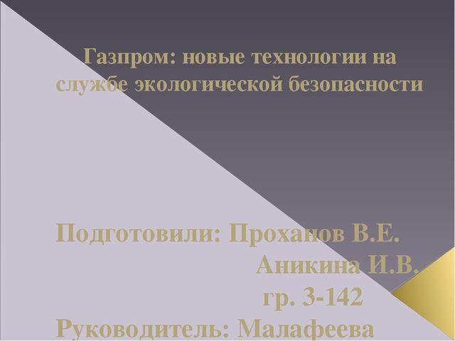 Темы доклада по технологии 1805