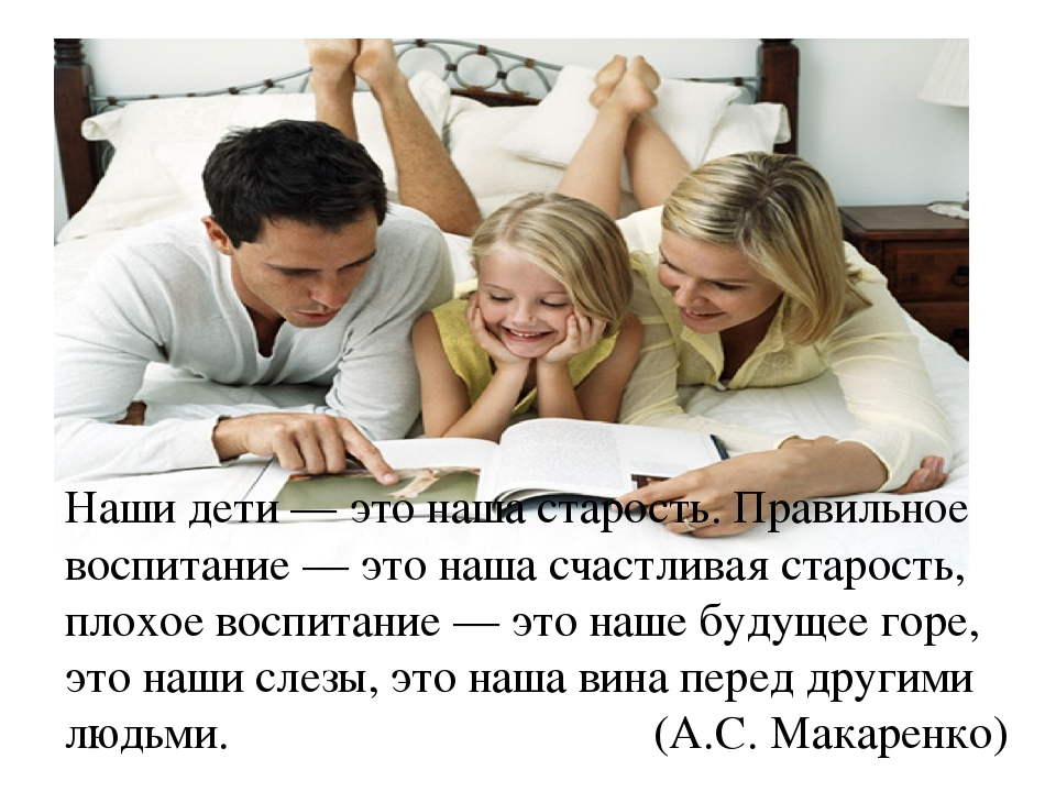 Наши дети — это наша старость. Правильное воспитание — это наша счастливая ст...