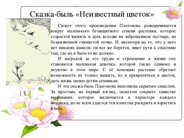 рассказ о неизвестном цветке картинки состоит