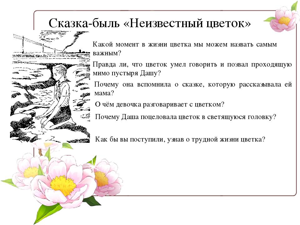 рассказ о неизвестном цветке картинки все соглашаются