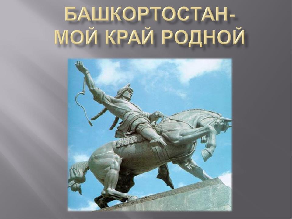 Открытка, картинки родной край башкортостан