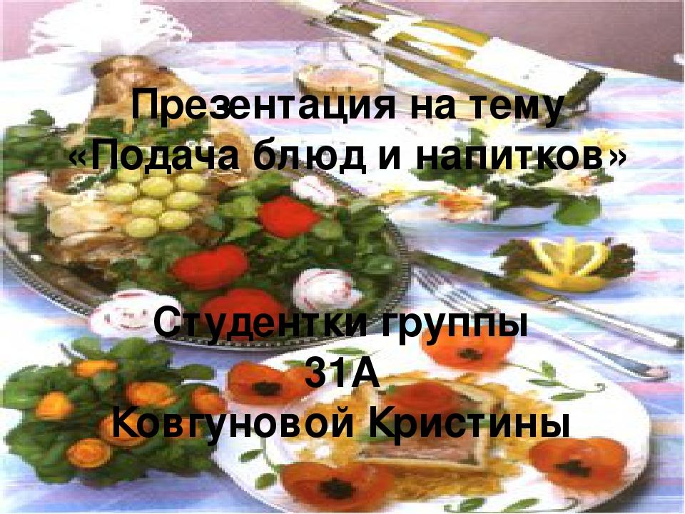 Презентация на тему «Подача блюд и напитков» Студентки группы 31А Ковгуновой...