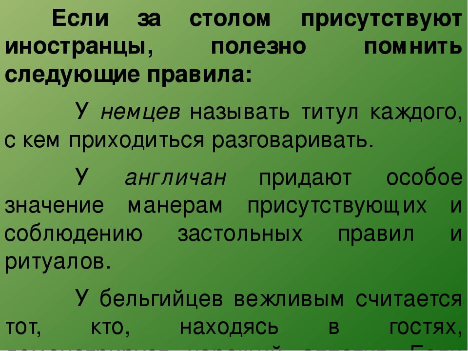 Если за столом присутствуют иностранцы, полезно помнить следующие правила:...