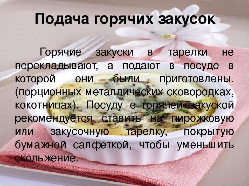 Подача горячих закусок Горячие закуски в тарелки не перекладывают, а подают...