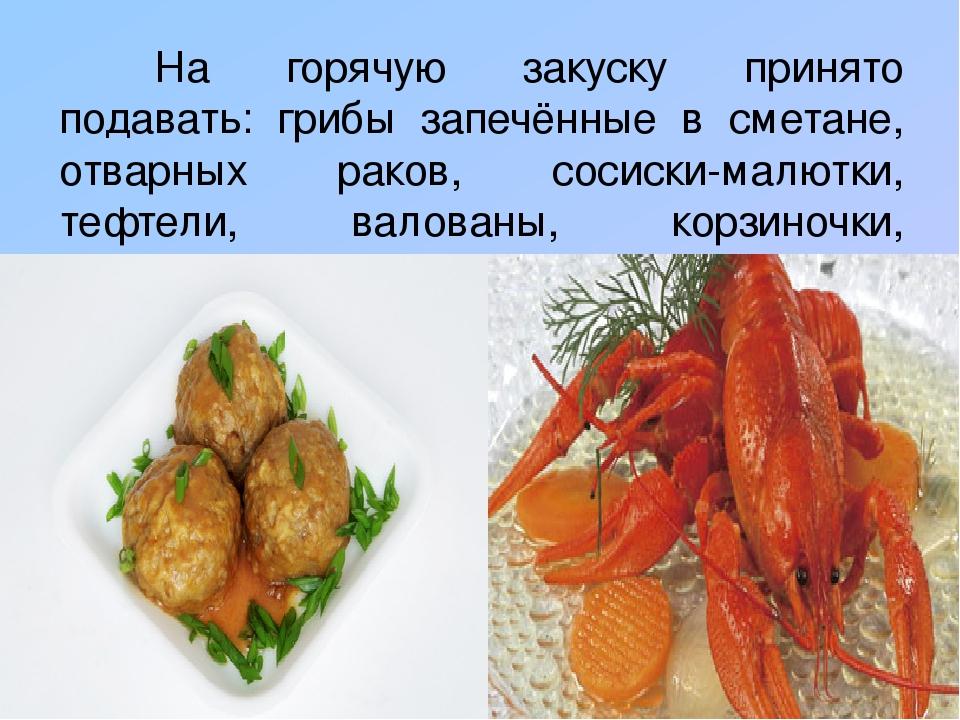 На горячую закуску принято подавать: грибы запечённые в сметане, отварных р...