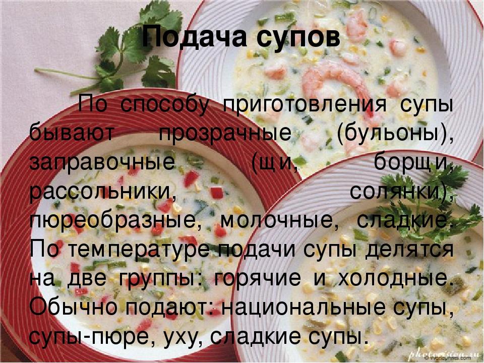 Подача супов По способу приготовления супы бывают прозрачные (бульоны), зап...