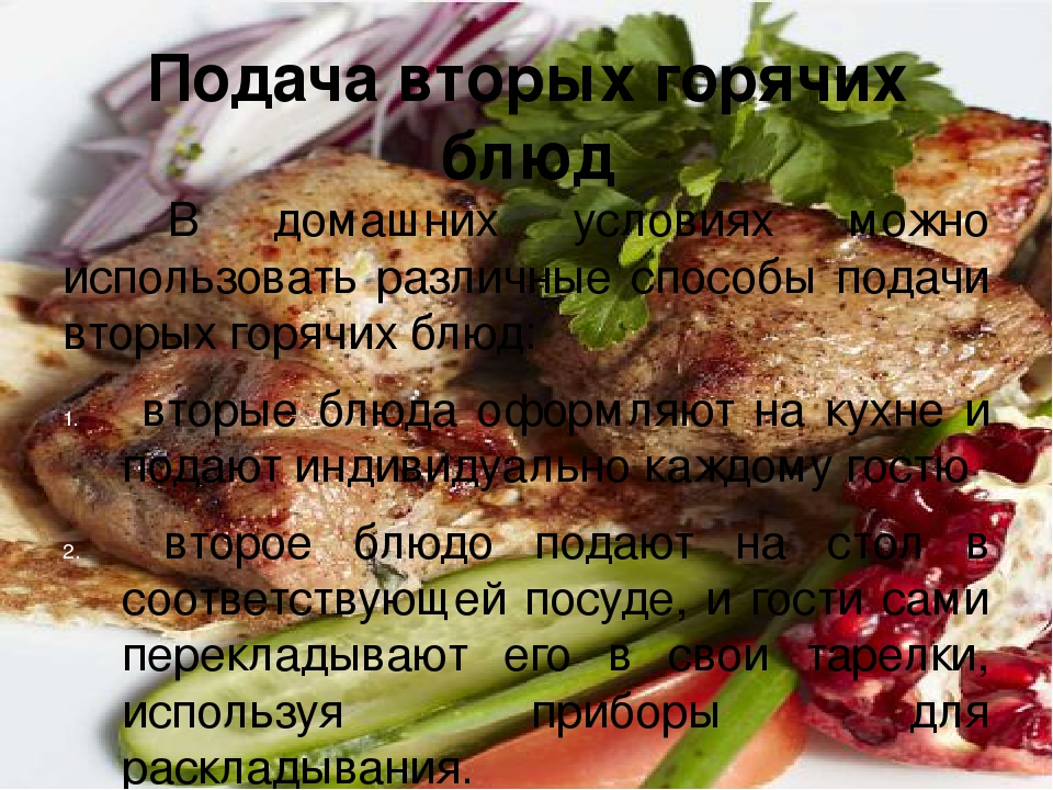 Подача вторых горячих блюд В домашних условиях можно использовать различные...