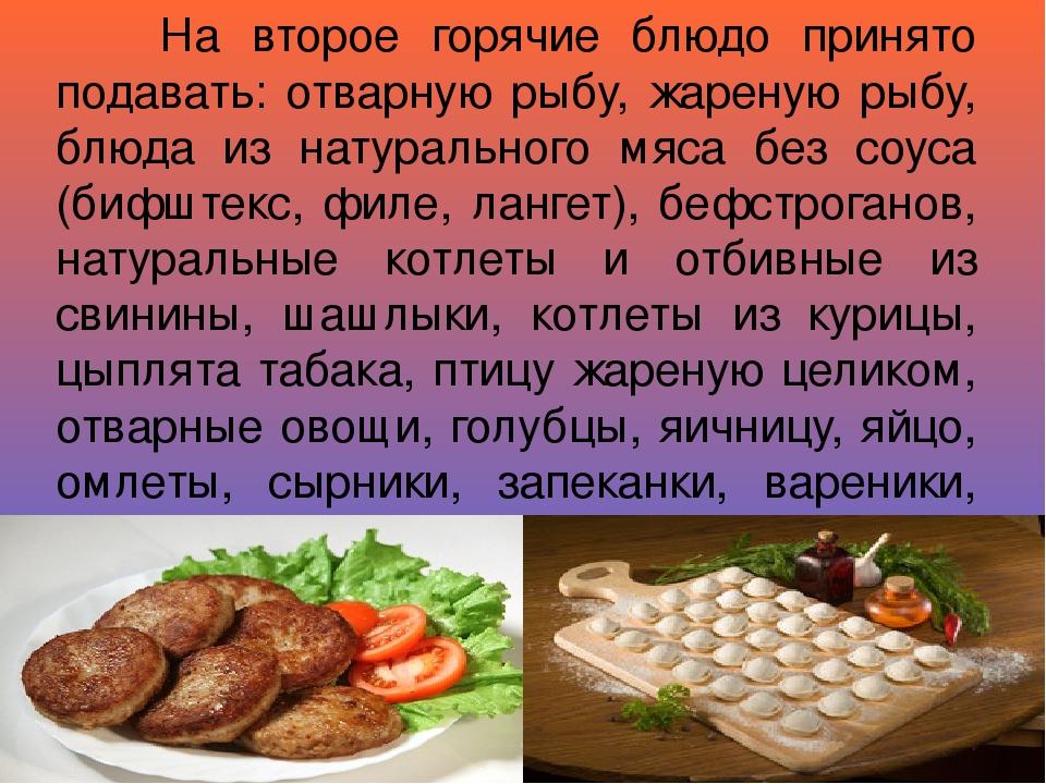 На второе горячие блюдо принято подавать: отварную рыбу, жареную рыбу, блюд...