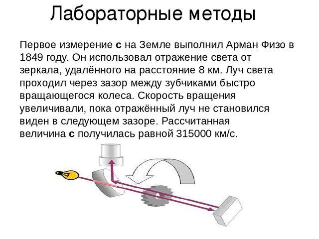 губки маленьких расскажите о методе физо по измерению скорости света сучки лижут