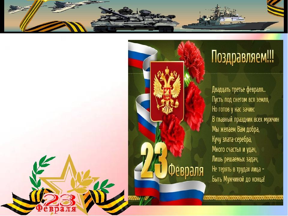 они поздравленье на двадцать третье февраля когда описывают танки