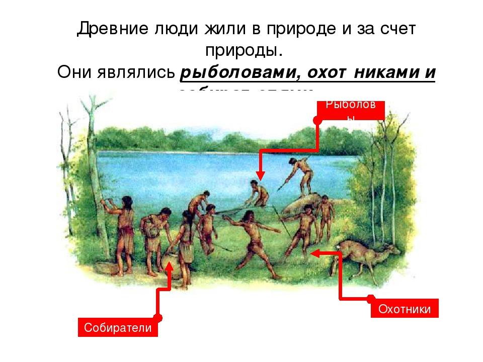 Древние люди жили в природе и за счет природы. Они являлись рыболовами, охотн...