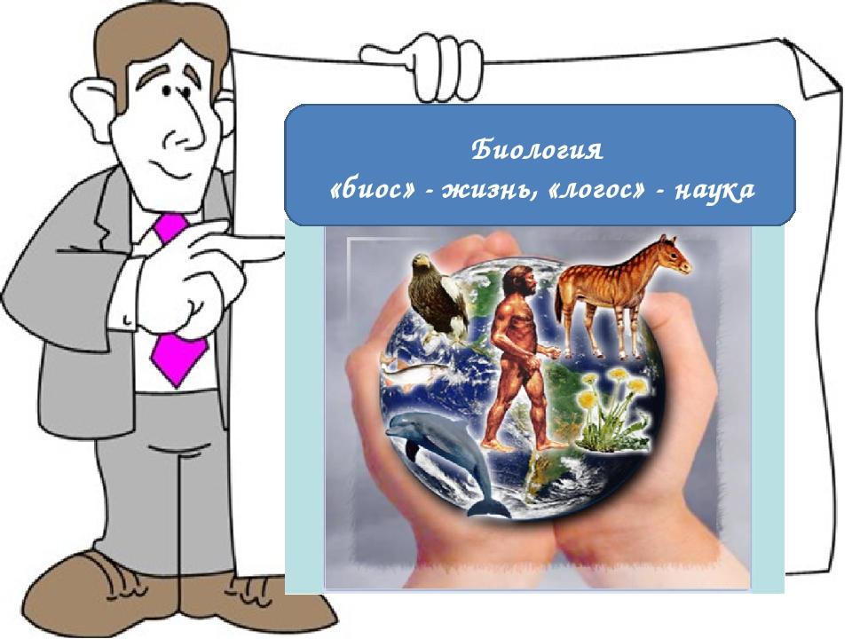 Биология «биос» - жизнь, «логос» - наука