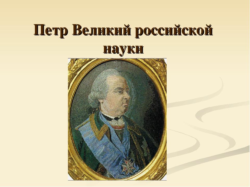 Петр Великий российской науки