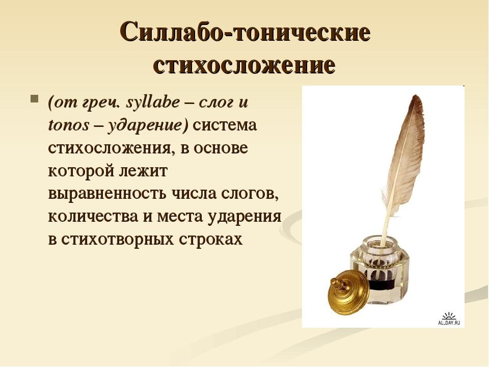 Силлабо-тонические стихосложение (от греч. syllabe – слог и tonos – ударение)...