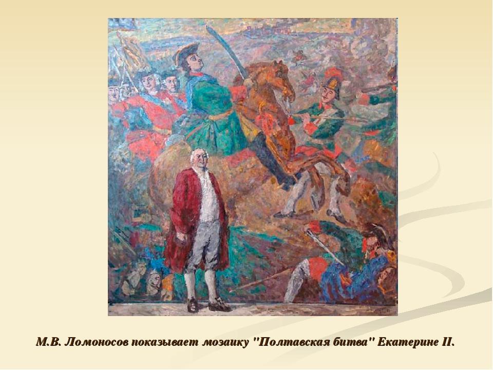 """М.В. Ломоносов показывает мозаику """"Полтавская битва"""" Екатерине II."""