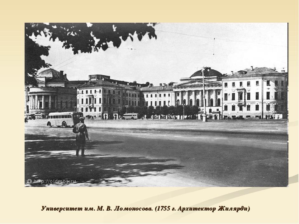 Университет им. М. В. Ломоносова. (1755 г. Архитектор Жилярди)