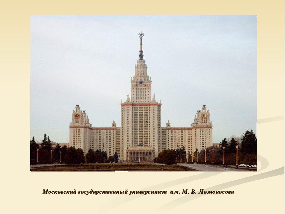 Московский государственный университет им. М. В. Ломоносова