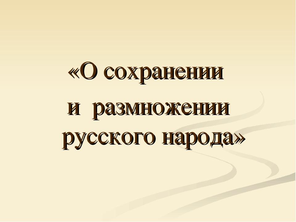 «О сохранении и размножении русского народа»