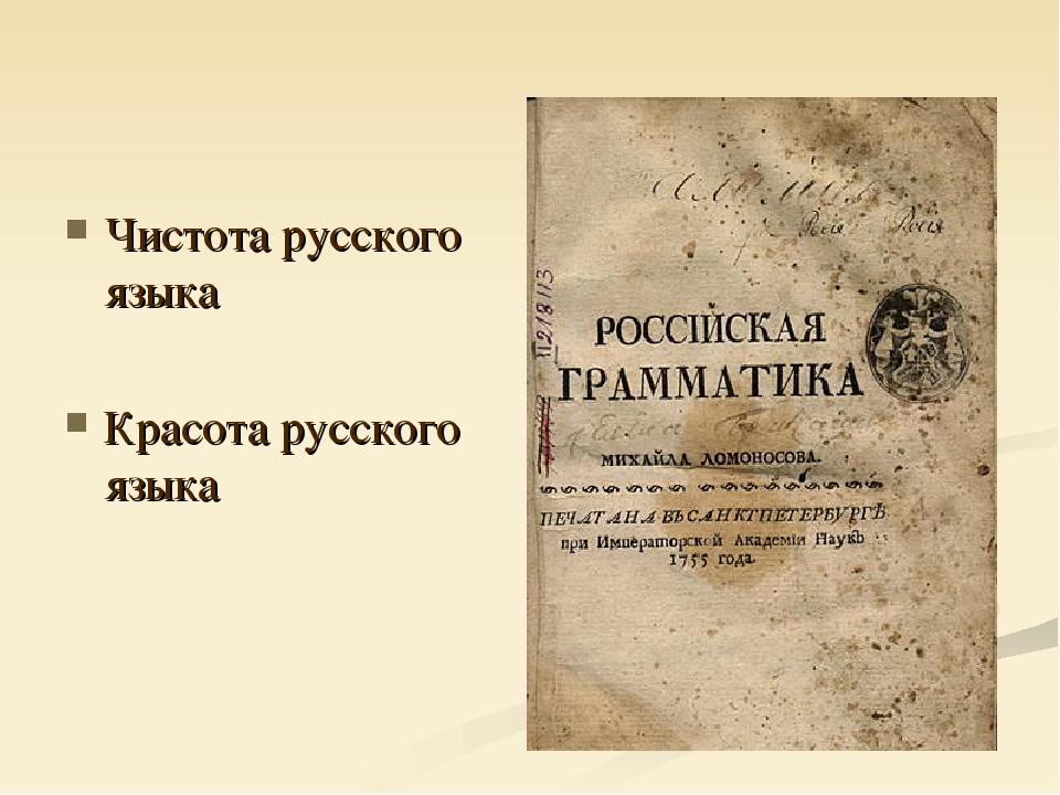Чистота русского языка Красота русского языка