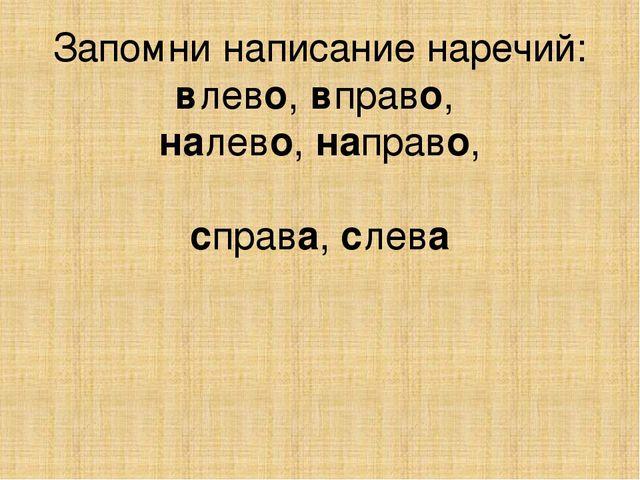 Запомни написание наречий: влево, вправо, налево, направо, справа, слева