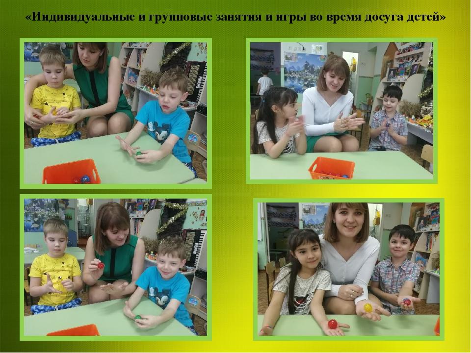 «Индивидуальные и групповые занятия и игры во время досуга детей»