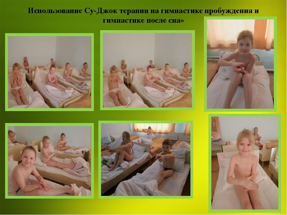 Использование Су-Джок терапии на гимнастике пробуждения и гимнастике после сна»