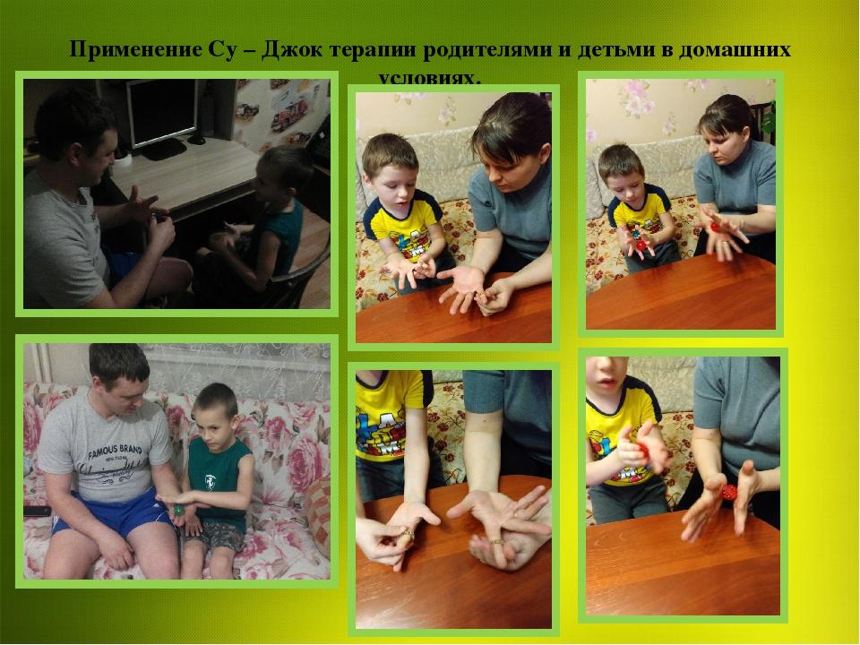 Применение Су – Джок терапии родителями и детьми в домашних условиях.