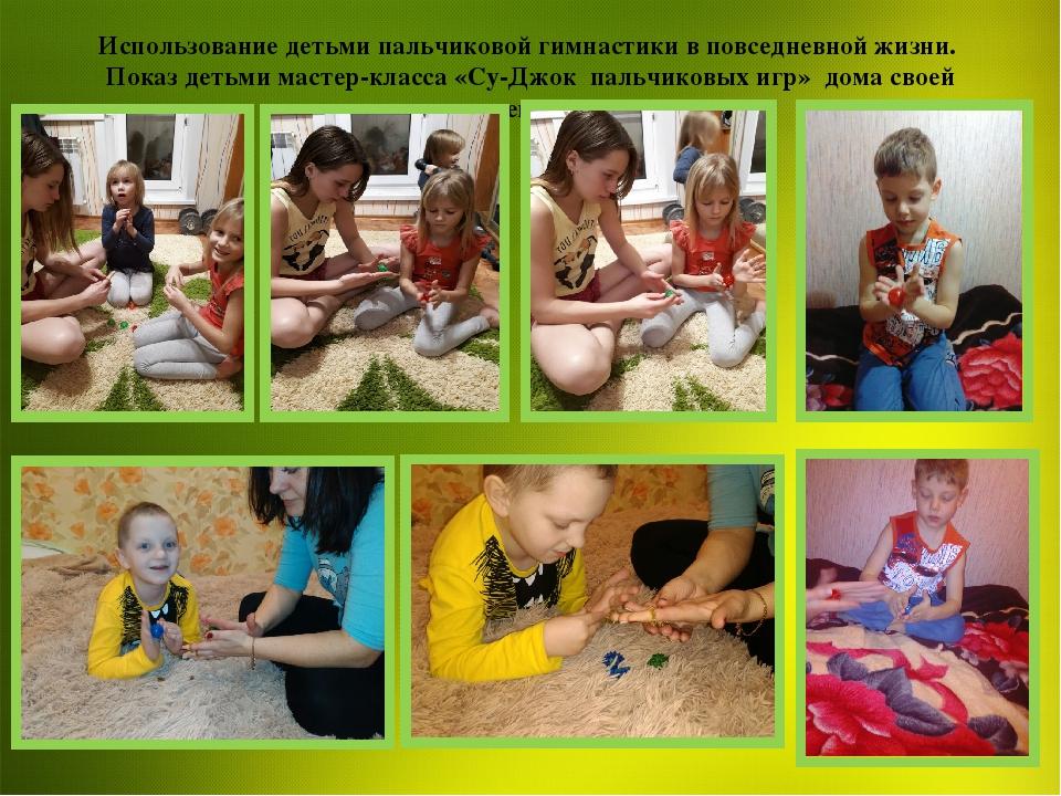 Использование детьми пальчиковой гимнастики в повседневной жизни. Показ детьм...