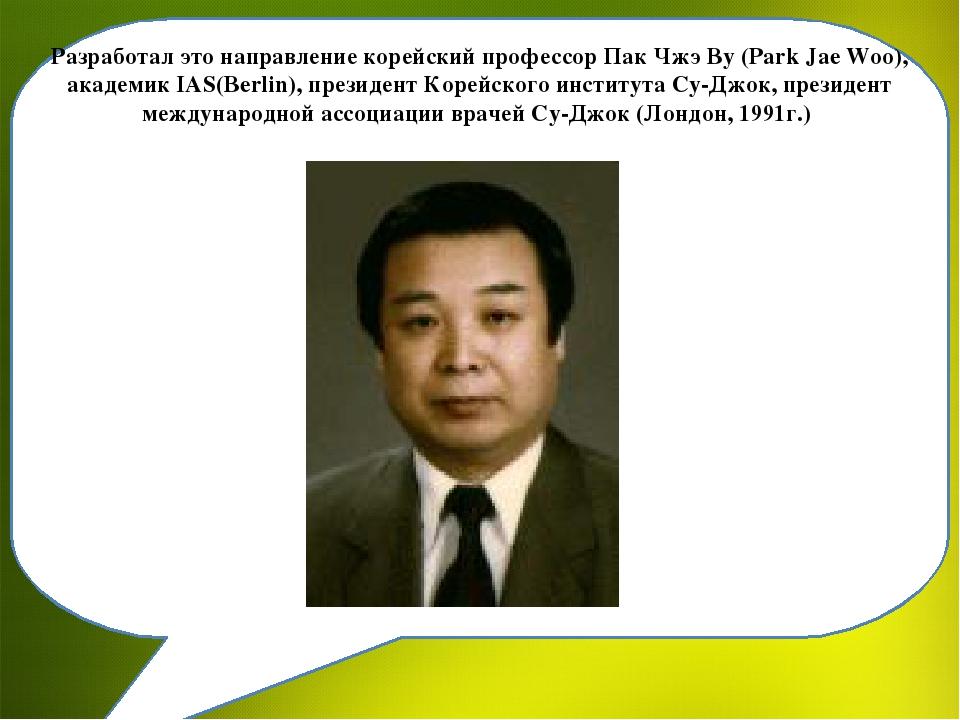 Разработал это направление корейский профессор Пак Чжэ Ву (Park Jae Woo), ак...