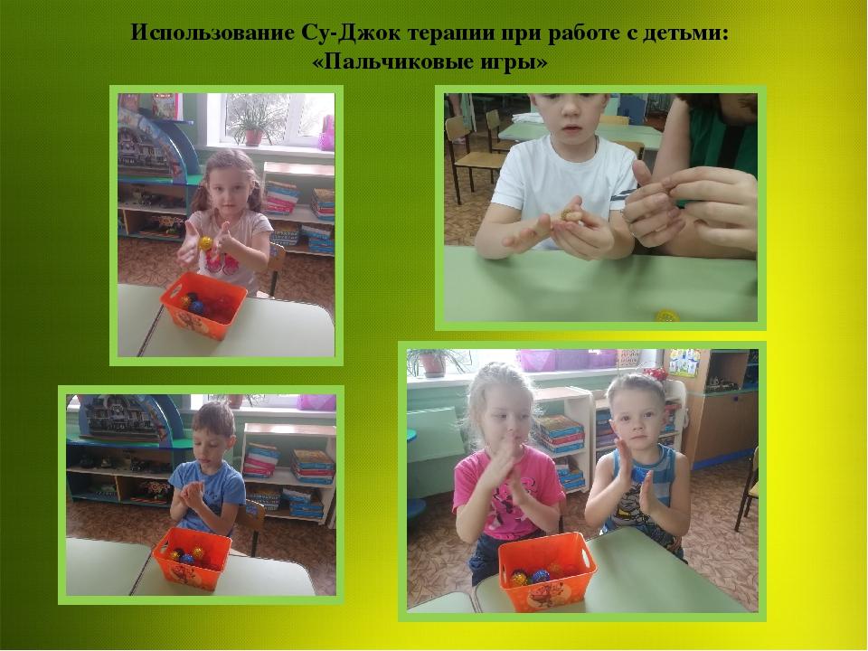 Использование Су-Джок терапии при работе с детьми: «Пальчиковые игры»