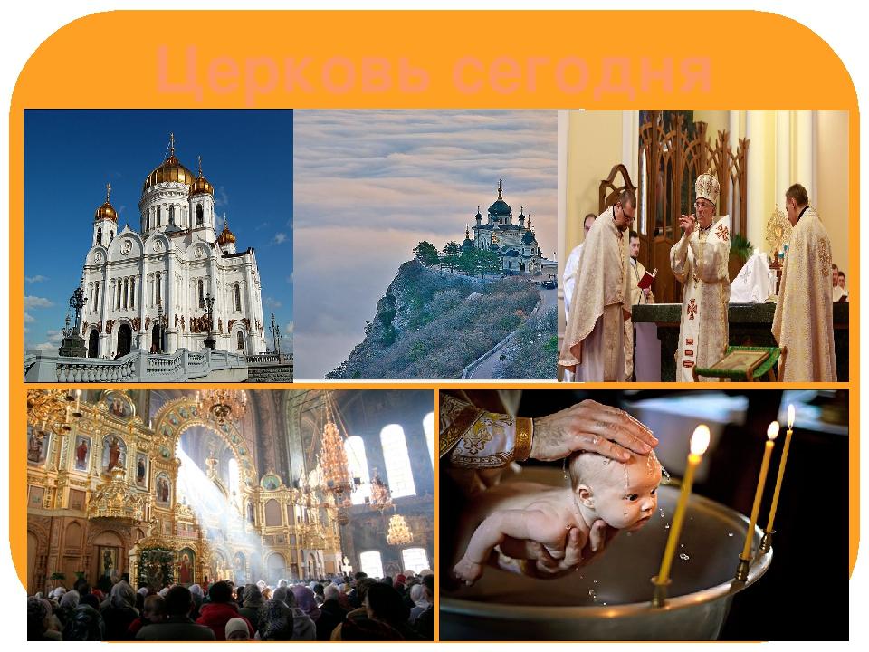 Картинки на тему культура и религия