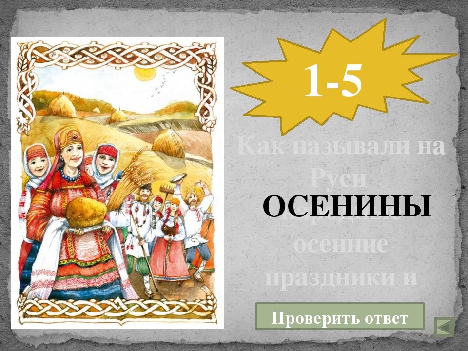 Картинки осенины на руси