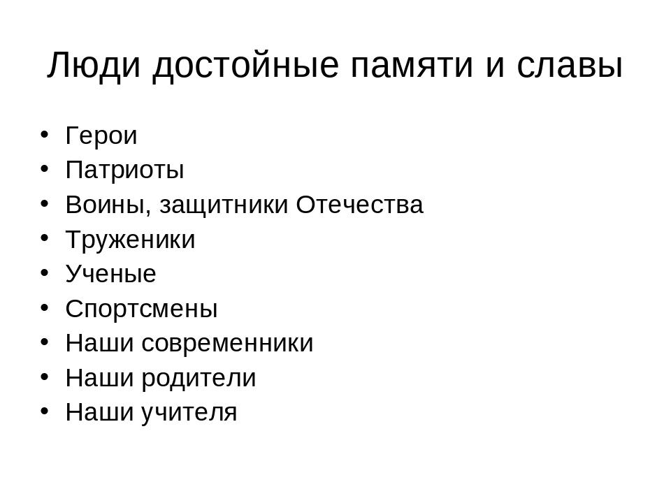 Люди достойные памяти и славы Герои Патриоты Воины, защитники Отечества Труже...