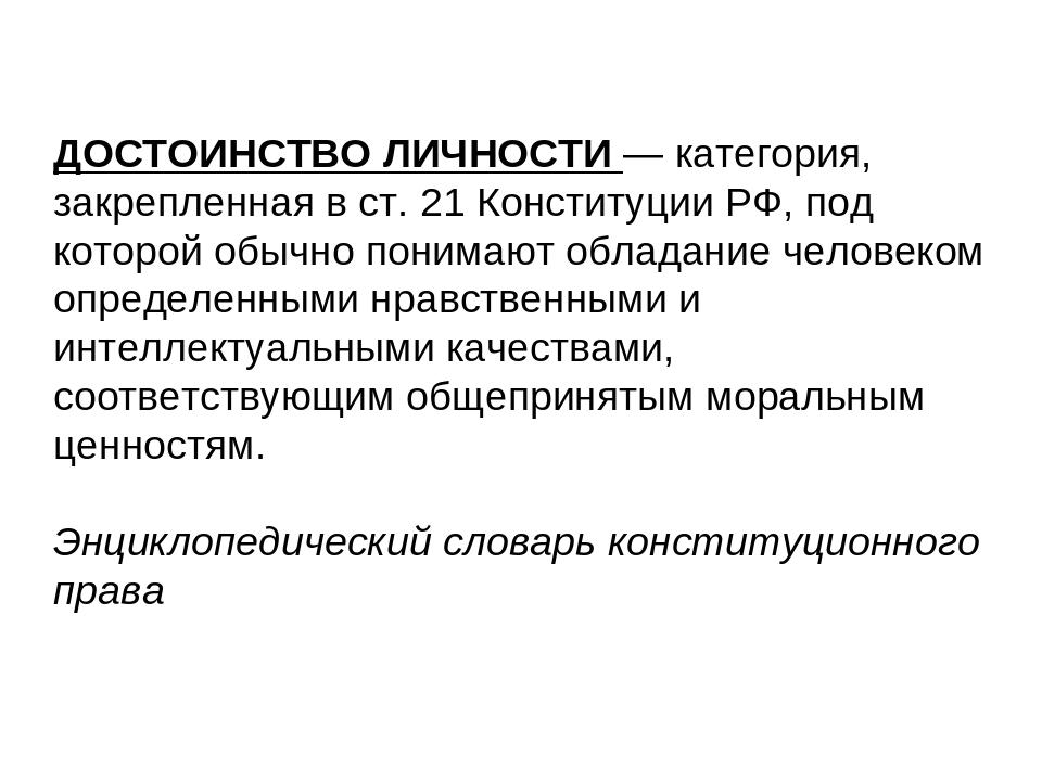ДОСТОИНСТВО ЛИЧНОСТИ — категория, закрепленная в ст. 21 Конституции РФ, под...