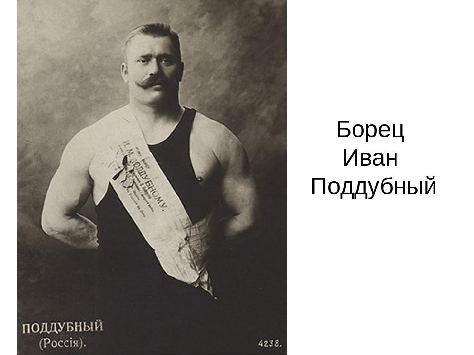 Борец Иван Поддубный