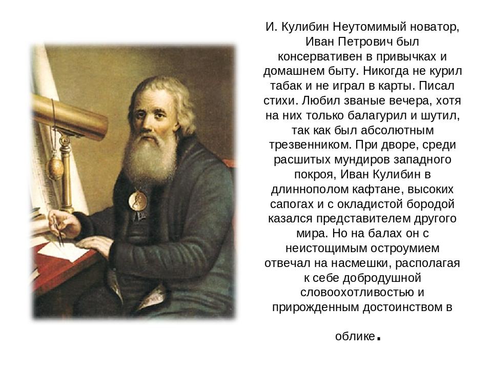 И. Кулибин Неутомимый новатор, Иван Петрович был консервативен в привычках и...