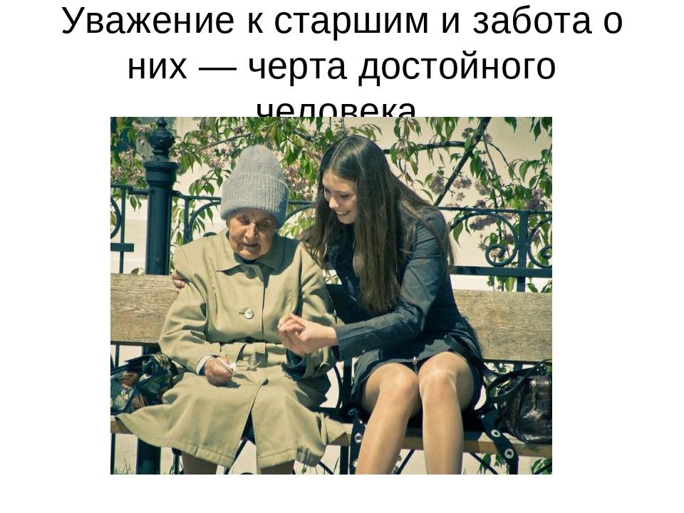 Уважение к старшим и забота о них — черта достойного человека