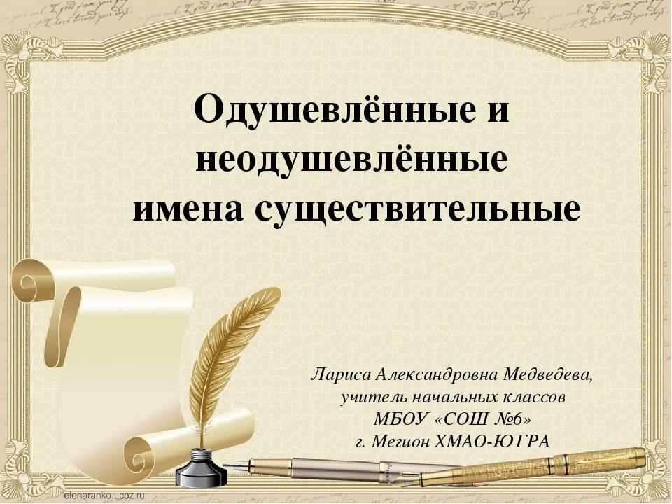 Лариса Александровна Медведева, учитель начальных классов МБОУ «СОШ №6» г. М...