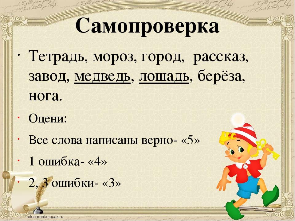 Самопроверка Тетрадь, мороз, город, рассказ, завод, медведь, лошадь, берёза,...