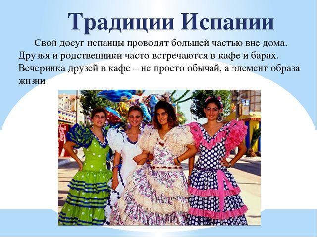 Испанцы традиции знакомятся как