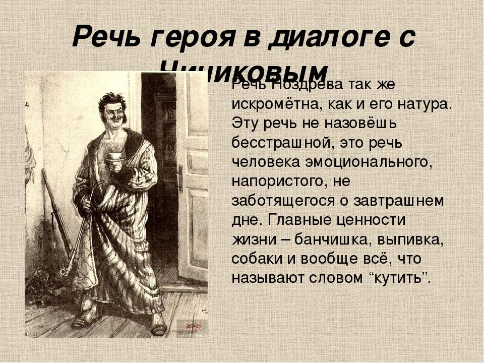 Речь героя в диалоге с Чичиковым Речь Ноздрева так же искромётна, как и его н...