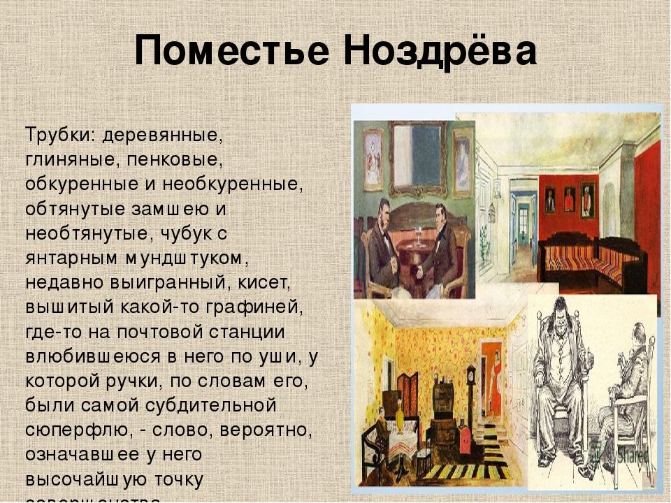 Поместье Ноздрёва Трубки: деревянные, глиняные, пенковые, обкуренные и необку...