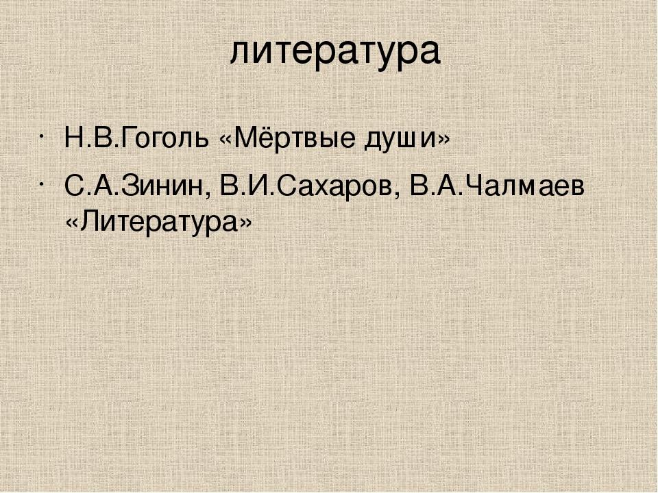 литература Н.В.Гоголь «Мёртвые души» С.А.Зинин, В.И.Сахаров, В.А.Чалмаев «Ли...