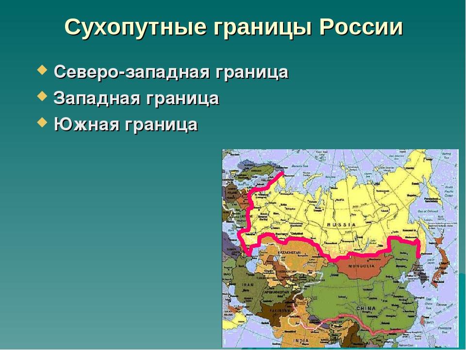 Сухопутная и морская граница россии со странами даже